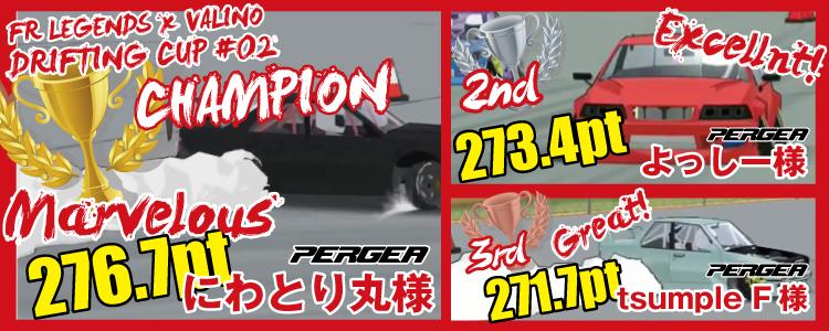 Valino Presents Fr Legends Drifting Cup